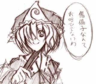 yuyuko061125.jpg 320×280 13K