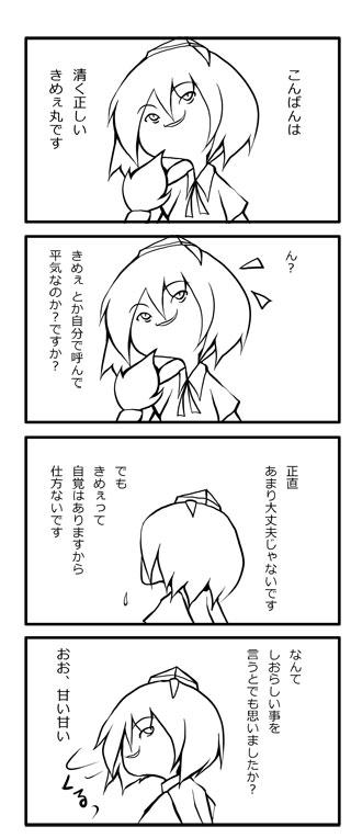 kimeemaru080915.jpg 320×764 46K